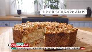 Пиріг з яблуками – Солодка неділя