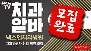 MJTV(엠제이티비) MJ의 치과알바 - [모집완료]넥…