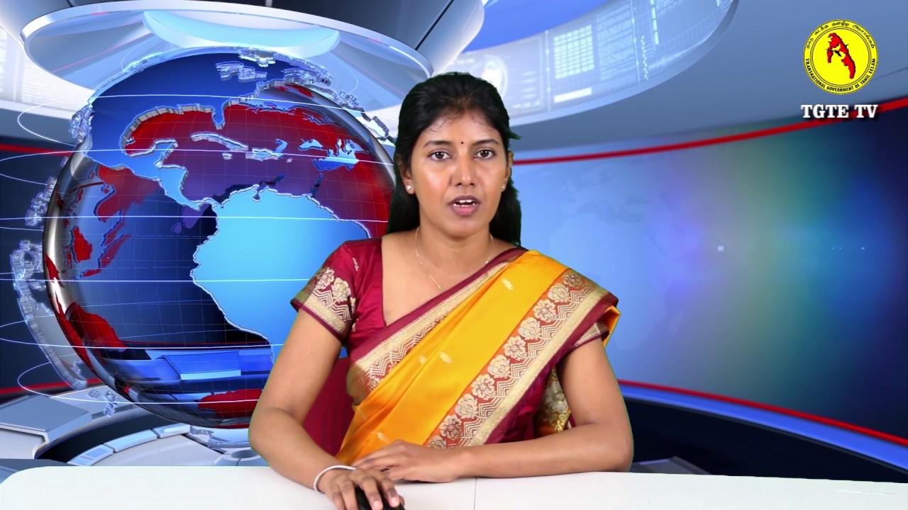 22.07.2018 - TGTE NEWS 01 | செய்திகள் | நாடுகடந்த தமிழீழ அரசாங்கம் | TGTE.TV