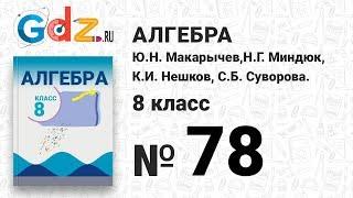 № 78- Алгебра 8 класс Макарычев