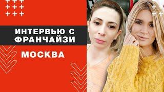 Моя первая франшиза в Москве! Интервью с франчайзи. Женский бизнес на лазерной эпиляции, идеи 2020