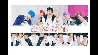 【應援中字】NCT DREAM We Young(위 영)
