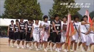 平成28年度 小野市立旭丘中学校  部活動行進