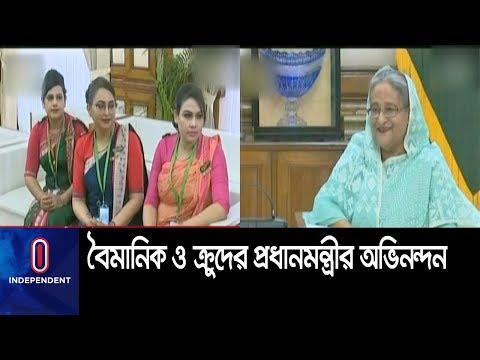 বিমান ছিনতাই রক্ষায় বৈমানিক ও ক্রুদের সাথে প্রধানমন্ত্রীর সাক্ষাৎ || PM Sheikh Hasina