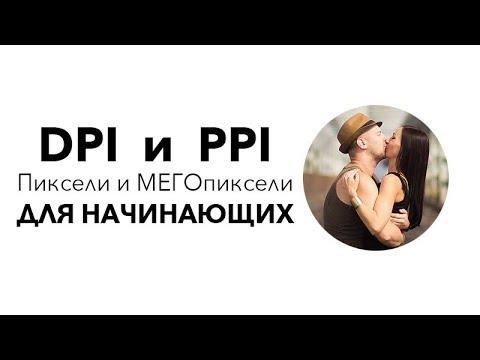 Что такое DPI PPI пиксели, размер и разрешение фотографии для начинающих!