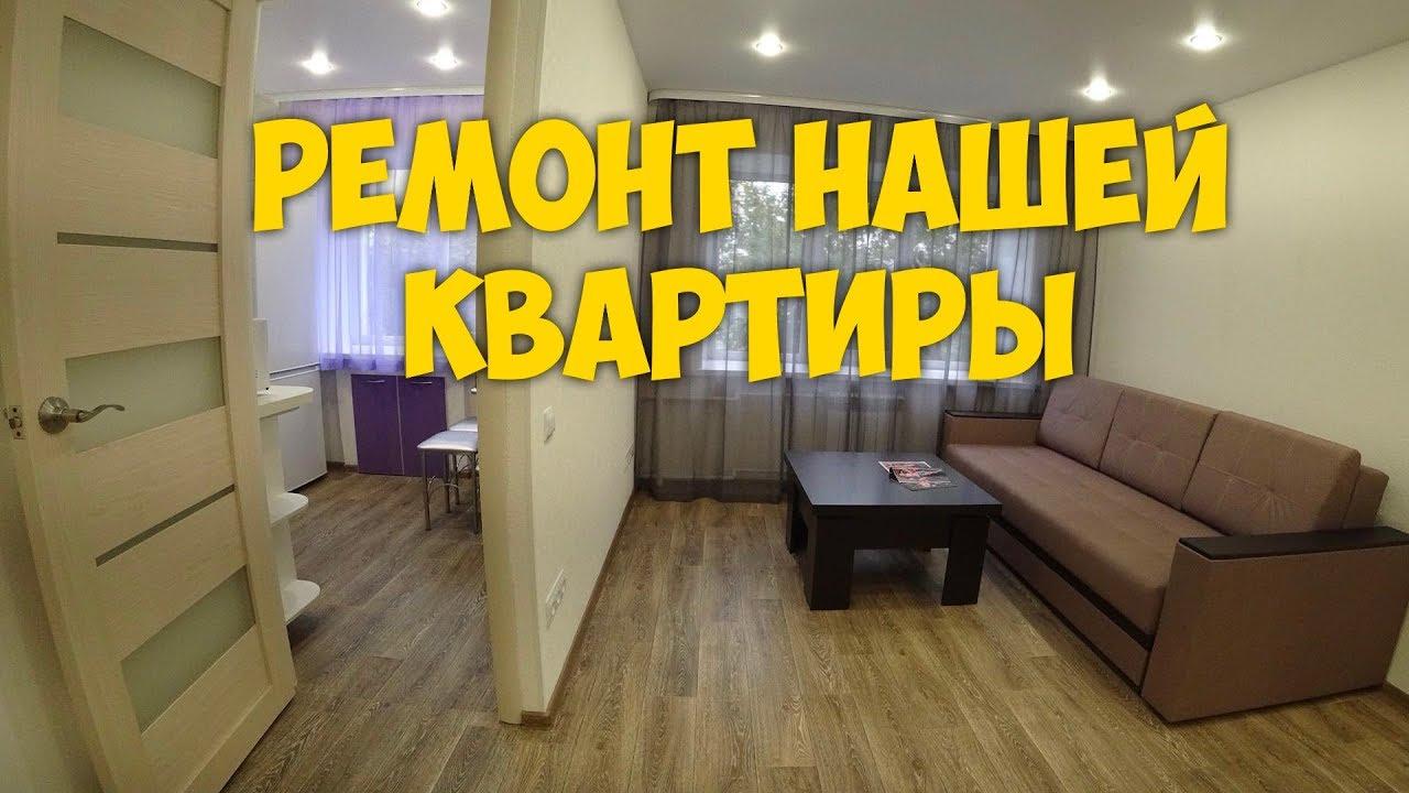 РЕМОНТ КВАРТИРЫ С НУЛЯ 😍 ЗА 30 ДНЕЙ. НАША КВАРТИРА В ...