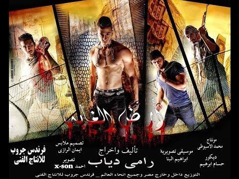 اخيرا الفيلم الممنوع من العرض (ارض الغابة ) - الفيلم المنتظر بشدة - بطولة رامي دياب