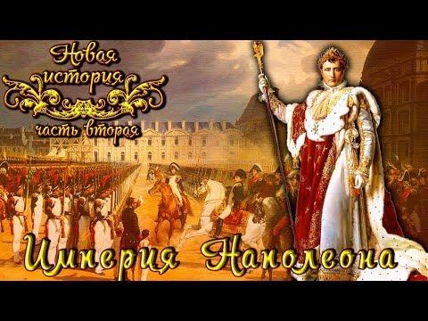 Видеоурок империя наполеона 1