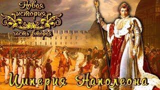 Империя Наполеона (рус.) Новая история