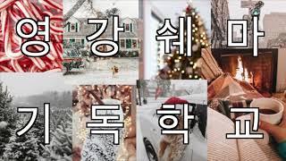 The Christmas Medley | 흰눈사이로 |…