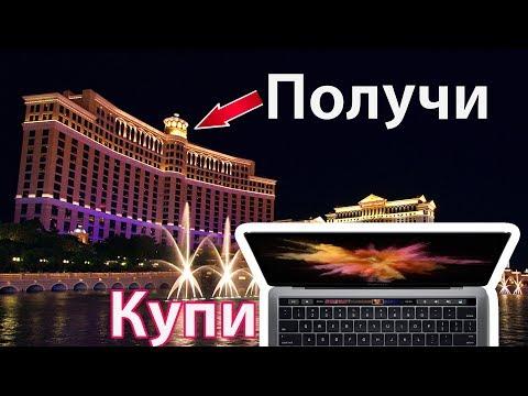 MacBook Pro и Пентхаус в Лас Вегасе #НАДЕНЬГИAPPLE