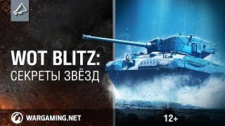 World of Tanks Blitz: Секреты звёзд
