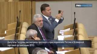 видео О ратификации протокола о вступлении РФ в ВТО
