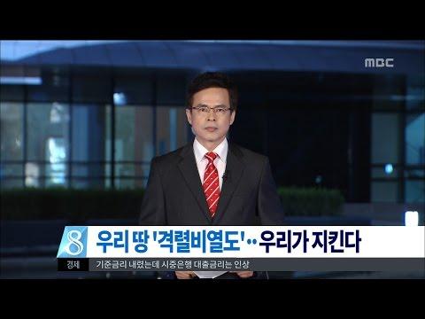 [뉴스데스크] 대한민국 최서단 우리가 지킨다