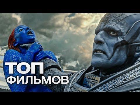 10 ЛУЧШИХ ФАНТАСТИЧЕСКИХ ФИЛЬМОВ (2016) - Ruslar.Biz