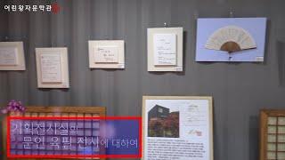 [문학관TV:논산 어린왕자문학관] 기획전시실의 문인육필…