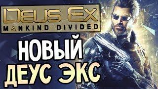 Deus Ex: Mankind Divided Прохождение На Русском #1 — НОВЫЙ ДЕУС ЭКС!