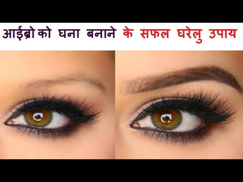 how to make your eyebrows darker naturally