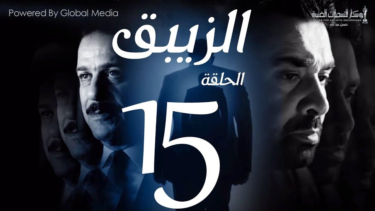 مسلسل الزيبق HD - الحلقة 15- كريم عبدالعزيز وشريف منير