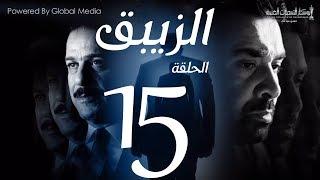 مسلسل الزيبق HD - الحلقة 15- كريم عبدالعزيز وشريف منير |EL Zebaq Episode |15