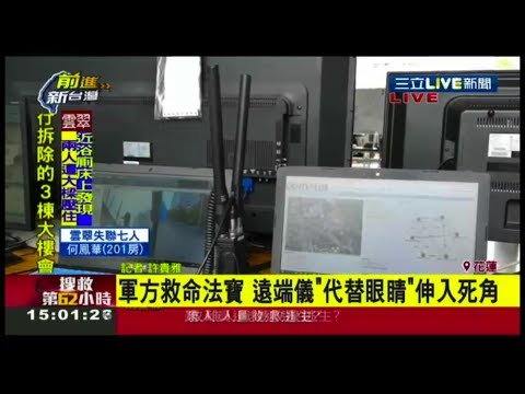 StreamCaster Radios Aid Search and Rescue Mission in Taiwan