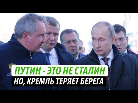 Путин - это не Сталин. Но, Кремль теряет берега
