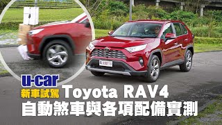 Toyota RAV4 試駕:實測AEB自動煞車 與CR-V比較ACC自動跟車、詳解網友對於2.0L旗艦車型各項配備問題(中文字幕) | U-CAR 新車試駕 (TSS系統測試、噪音測量、TNGA)