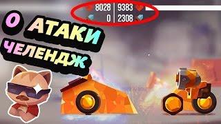 СЕРИЯ ПОБЕД БЕЗ ОРУЖИЯ! 0 АТАКИ! НЕРЕАЛЬНЫЙ ЧЕЛЕНДЖ! - CATS: Crash Arena Turbo Stars