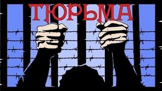 �������� ���� Тюрьма - Андрей Шишкин  (Студия Шура) клипы шансон ������
