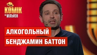 Первый человек, которому полезно бухать – Андрей Цеховский – Комик на миллион | ЮМОР ICTV