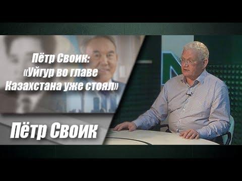 Пётр Своик: «Уйгур