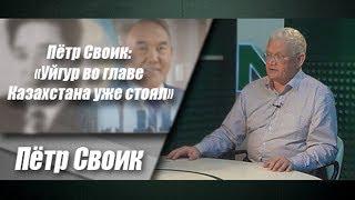 Пётр Своик: «Уйгур во главе Казахстана уже стоял»