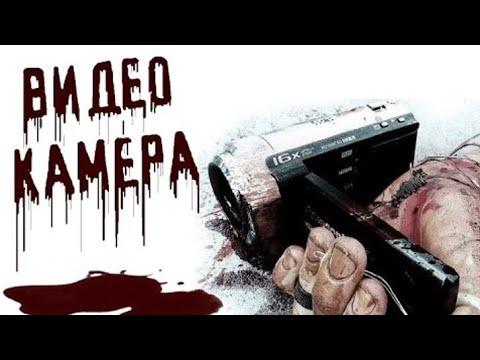 Страшные истории от Гробовщика - Видеокамера
