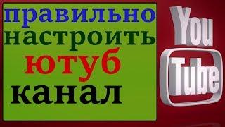 налаштувати вигляд каналу на ютуб / правильно налаштувати канал ютуб / аналіз ютуб каналу онлайн