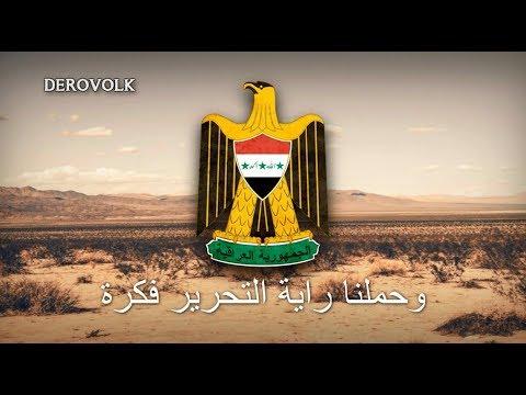 "Download National Anthem of Iraq (1981-2003) - ""أرض الفراتين"""