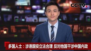 [中国新闻] 多国人士:涉港国安立法合理 反对他国干涉中国内政 | CCTV中文国际