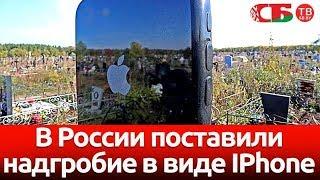 В России поставили надгробие в виде IPhone