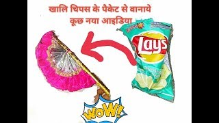 Awesome Summar idea of empty chips packet /reuse of empty chips packet /hand fan making