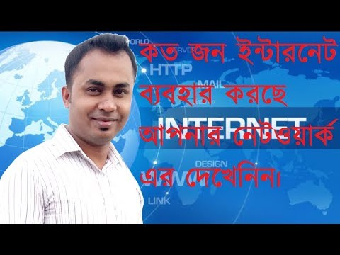 How to check how many internet user live at this time in mikrotik