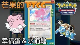 【芒果的Pokemon TCG】【SMON】幸福蛋 Blissey u0026 水箭龜 Blastoise