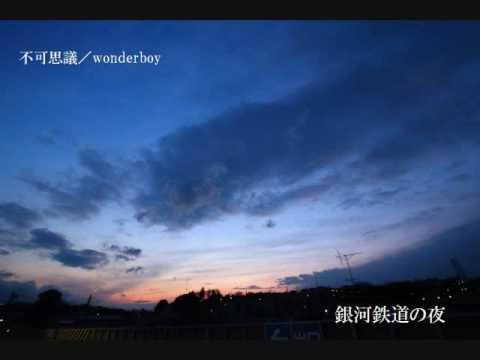 「銀河鉄道の夜」 by 不可思議/wonderboy
