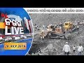 Nagara LIVE 28 JULY 2019 | Kalinga TV