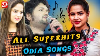 All Hit Odia Songs | Sad Hits | Humane Sagar | Aseema Panda | Amrita Nayak | JukeBox | OdiaNews24