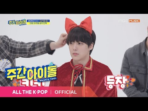 [Weekly Idol EP.395] Official Visuals of MONSTA X  Recognize MINHYUK's hea~!