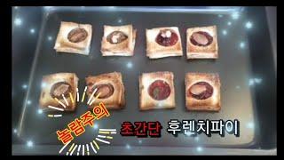 [해외생활]식빵으로 초간단 아이들 간식만들기 |식빵요리…