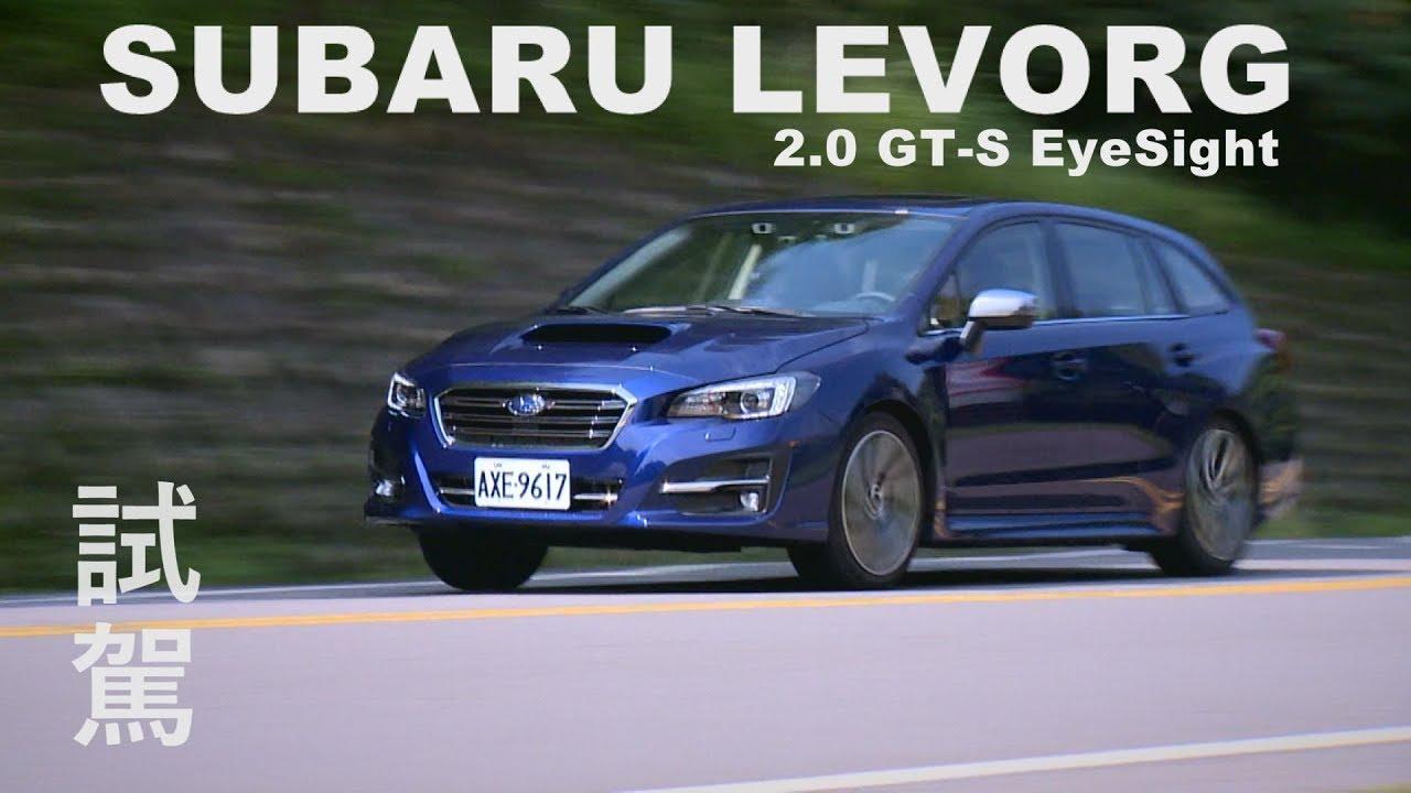 SUBARU LEVORG 2 0 GT-S EyeSight 試駕