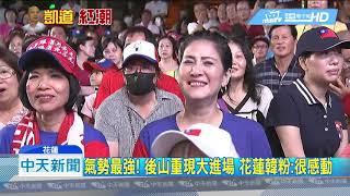 20190609中天新聞 氣勢最強! 後山重現大進場 花蓮韓粉:很感動