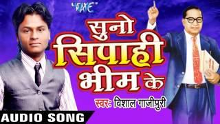 कहा ढूंढता बन्दे | Kaha Dhundta Bande | Suno Sipahi Bhim Ke | Vishal Gajipuri | Bhojpuri Song