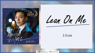10cm - Lean On Me (OST Hotel Del Luna Part 2) Easy Lyrics + Indo Sub by GOMAWO