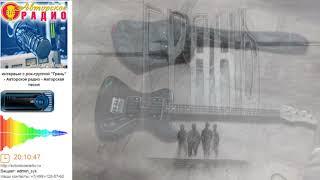 Авторское Радио - Интервью рок группы Грань